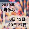 【8月休みのお知らせ】スタイリスト田島