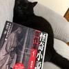 【ネタばれ感想】怪奇小説傑作集 1 英米編