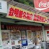 【ツベルクリンWalker】懐かしい自販機が現役!ドライブイン欽明館(山口県)