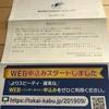TOKAIホールディングス(3167)から株主優待の案内&配当金をいただきました。