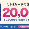 【ちょびリッチ。】【PONEY】年会費無料クレジットカードで18000マイル獲得(限定)