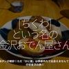 568食目「【ちくわ】という名の金沢おでん屋さん」京風薄味ダシが絶妙!ただ『かに面』は季節外れで出会えませんでした(涙)@初金沢の旅①