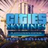 ぽちのゲーム『シティーズ:スカイライン』レビュー