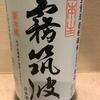 【浦里酒造(茨城)】霧筑波 うすにごり初搾り