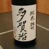 和食屋の店長が教える!多賀治(日本酒-岡山)純米酒をレビューします