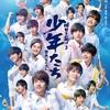 『明日を駆ける 少年たち』2018 in 松竹座(雑記)