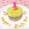 離乳食 後期(カミカミ期) 89日目 1歳のお誕生日にごはんケーキを♪
