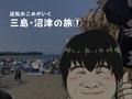 いざ行かん心の故郷。大学生が行く三島・沼津の旅(1日目)