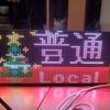 LED方向幕を再現! Vol.4:「点灯!」~「おわりに」 【オンライン文化祭代替記事】