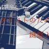 【DTM講座】 ギタリストのための鍵盤入門