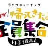 「アニメ・声優イベント」色々参戦確定