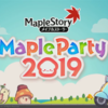 歴代最大規模のオフラインイベント!「Maple Party 2019」を開催しました。
