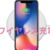 【iPhone 8 / iPhone X】ワイヤレス充電(Qi 規格)対応のモバイルバッテリー おすすめ5選 持ち運びに便利
