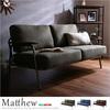 ヴィンテージスチールソファ 家具 通販 | Matthew-マシュー