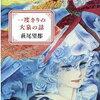 萩尾望都・著『一度きりの大泉の話』を一読しての感想