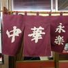 大井町にある街中華の炒飯が絶品。「永楽」