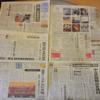 東京発行各紙の元日付1面と社説(備忘)
