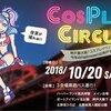 コスプレサーカス神戸2018に参加して来ました。