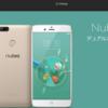 nubia Z17 miniの日本語ページが登場