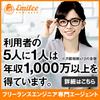 【フリーランスエンジニア向け】エミリーエンジニア(Emilee Engineer) 評判