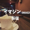 【荻窪喫茶】 昭和53年創業「IMAGINE(イマジン)」妖艶な空間でウィンナー・コーヒー