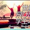 【学生必見!】豪華プレゼント企画あり!学生旅行企画、リニューアル。