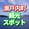 鹿児島県瀬戸内町のふるさと納税は印鑑ケース、マベ、福山のスモークハム が人気のようです。 観光についてシェア