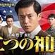 テレビ東京「二つの祖国」第一夜(前編)感想