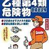 ≪危険物取扱者≫ 危険物取扱者乙種4類 出願!!