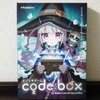 女の子がかわいい謎解き『code:box #2 死霊使いとはじめてのともだち編』の感想