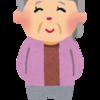 【抗がん剤8回目 10日目】老人と退院