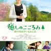 12月26日、松井愛莉(2020)