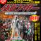 隔週刊仮面ライダーフィギュアコレクション全49号はいくらかかるか?