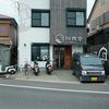 浦賀で見つけた江川食堂