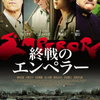 【終戦のエンペラー】無私の民、日本人