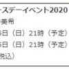 「モーニング娘。'20 野中美希バースデーイベント2020」配信決定!