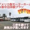 """トラベルデポが日本国内で打ち合わせ、イベント、体験試乗等で利用しているアメリカ製モーターホーム(B.C.ヴァーノン)を利用した""""車中泊体験プラン""""をはじめました!"""