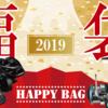 【2019年ブラックバス福袋】ガンクラフト・痴虫(チッパワ入り)・レインズ・メガバス「2019キャスティング福袋」通販予約受付開始!