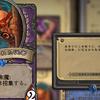 【カード個別評価】取り憑かれた従者の運用について