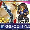 FF8夢を魅せる力ガチャ第1弾 鈴屋式ガチャ考察 FFRK