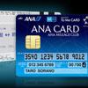 PASMO圏外でも関係あるんです!「ANA ToMe CARD PASMO JCB」は陸マイラー必須カード!