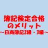 【簿記検定合格のメリット ~日商簿記2級・3級の勉強のすすめ~】