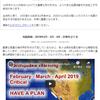 オランダの地震予知研究者『フッガービーツ』氏が2019年2月中に巨大地震を予言!日本で巨大地震なら南海トラフ巨大地震・北海道沖超巨大地震・首都直下地震のどれか!?