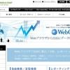 WebQueryはWebブラウザで簡単にデータ検索、集計、分析、レポーティングが出来ます。
