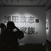 入江泰吉記念奈良市写真美術館に浅田政志展に行ってきた話。