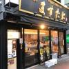 (Tokyo-66/Kyoto Ginjakuji Masutani)日本美味しいもの巡り Japan delicious food and wine tour