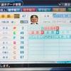 347.オリジナル選手 辛島航選手(パワプロ2019)