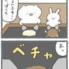 4コマ漫画「お好み焼き①」