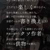 【シノアリス】 衝動篇 シンデレラの書 一章 ストーリー ※ネタバレ注意