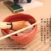 明日開催。「雛祭り 慎太郎茶会」